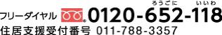TEL:0120-652-118 フリーダイヤル ろうごに いいわ