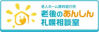 老人ホーム無料紹介所|老後のあんしん札幌相談室